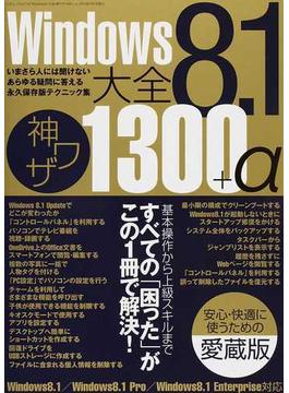 Windows 8.1大全神ワザ1300+α 愛蔵版(三才ムック)