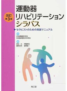 運動器リハビリテーションシラバス セラピストのための実践マニュアル 改訂第3版
