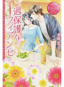 過保護なフィアンセ Akimi & Hiroya(エタニティブックス・赤)