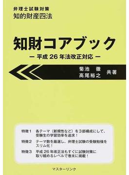 知財コアブック 弁理士試験対策知的財産四法