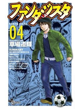 ファンタジスタ 4 復刻版 (少年サンデーコミックス)(少年サンデーコミックス)
