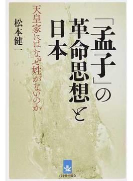 「孟子」の革命思想と日本 天皇家にはなぜ姓がないのか