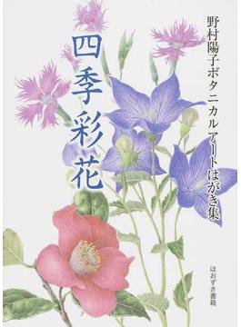 四季彩花 野村陽子ボタニカルアートはがき集