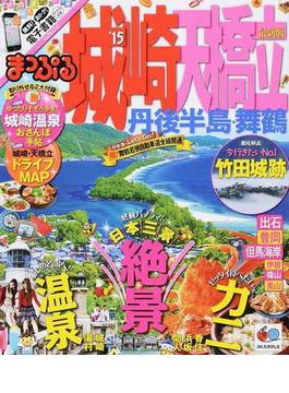 城崎・天橋立 丹後半島・舞鶴 '15(マップルマガジン)