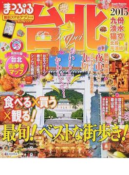 台北 2015(マップルマガジン)