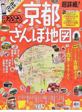 超詳細!京都さんぽ地図(マップルマガジン)