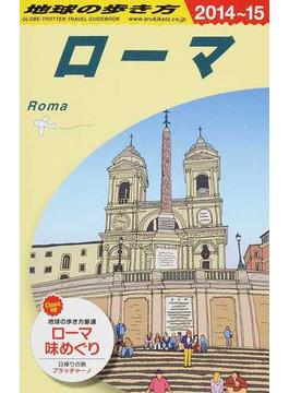 地球の歩き方 2014〜15 A10 ローマ