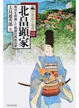 北畠顕家 奥州を席捲した南朝の貴族将軍