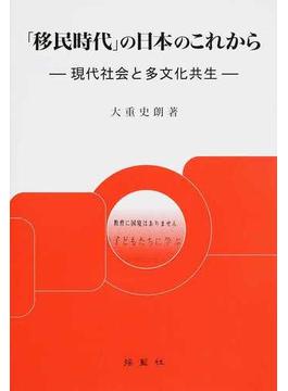 「移民時代」の日本のこれから 現代社会と多文化共生