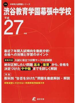 渋谷教育学園幕張中学校 27年度用