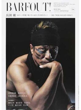 BARFOUT! VOLUME226(2014JULY) 長渕剛14ページ特集『死にたいほどに生き切りたい』/BiS KREVA 水川あさみ