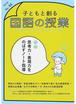 子どもと創る「国語の授業」 No.44(2014) 特集思考力・表現力をのばすノート指導