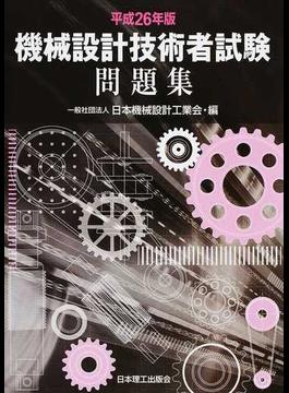 機械設計技術者試験問題集 平成26年版