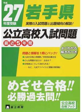 岩手県公立高校入試問題 27年度受験