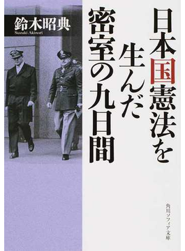 日本国憲法を生んだ密室の九日間(角川ソフィア文庫)