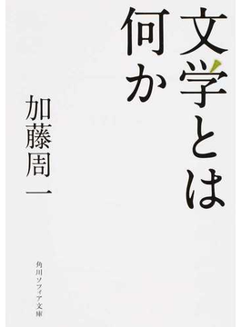 文学とは何か(角川ソフィア文庫)