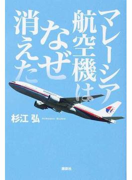 マレーシア航空機はなぜ消えた