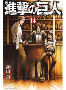進撃の巨人 14 (講談社コミックスマガジン)