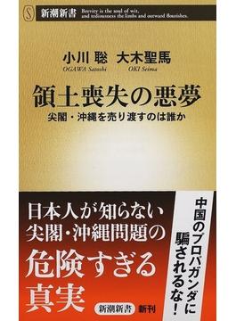 領土喪失の悪夢 尖閣・沖縄を売り渡すのは誰か(新潮新書)