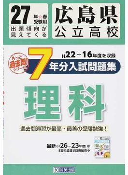 広島県公立高校7年分入試問題集理科 27年春受験用