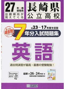 長崎県公立高校7年分入試問題集英語 27年春受験用