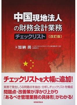 中国現地法人の財務会計業務チェックリスト 改訂版