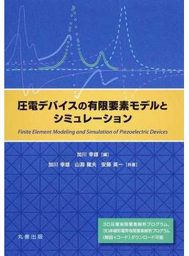 圧電デバイスの有限要素モデルとシミュレーション