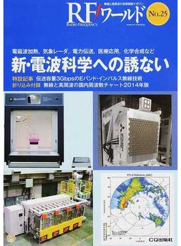 RFワールド 無線と高周波の技術解説マガジン No.25 新・電波科学への誘ない