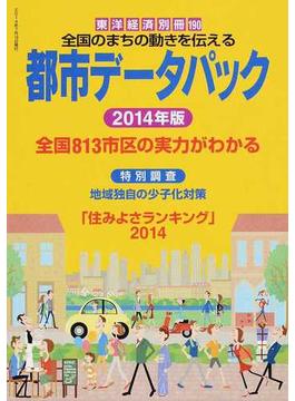 都市データパック 2014年版