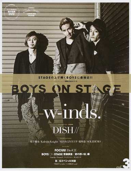 BOYS ON STAGE vol.3(エンターブレインムック)