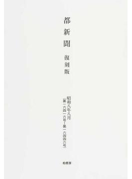都新聞 復刻版 昭和8年8月〈第16416号〜第16446号〉