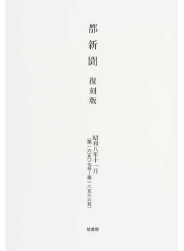 都新聞 復刻版 昭和8年11月〈第16507号〜第16536号〉