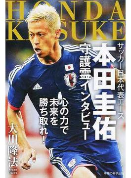 サッカー日本代表エース本田圭佑守護霊インタビュー 心の力で未来を勝ち取れ!