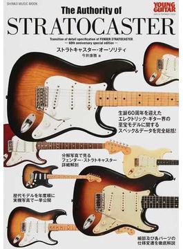 ストラトキャスター・オーソリティ フェンダー・エレクトリックの至宝モデルを完全総括!(SHINKO MUSIC MOOK)