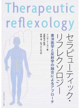 セラピューティック・リフレクソロジー 東洋医学と反射学の融合によるアプローチ