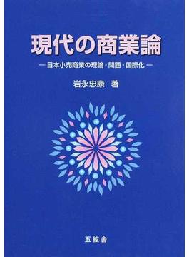 現代の商業論 日本小売商業の理論・問題・国際化