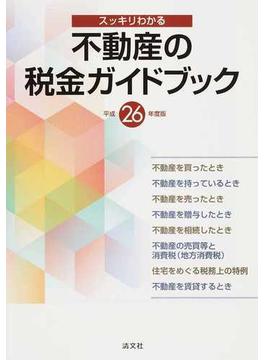 スッキリわかる不動産の税金ガイドブック 平成26年度版
