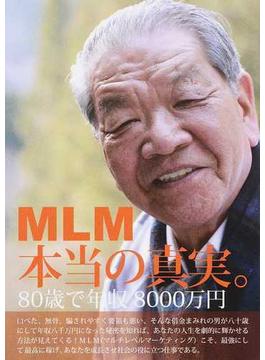 MLM本当の真実。 80歳で年収8000万円