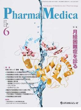 Pharma Medica Vol.32No.6(2014−6) 特集月経困難症を診る