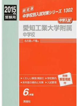愛知工業大学附属中学校 中学入試 2015年度受験用