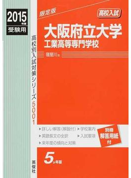 大阪府立大学工業高等専門学校 高校入試 2015年度受験用