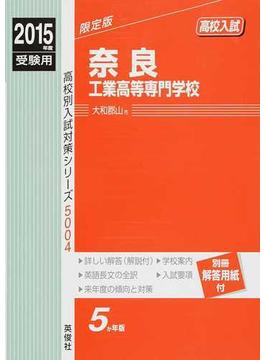 奈良工業高等専門学校 高校入試 2015年度受験用