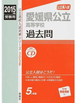 愛媛県公立高等学校 高校入試 2015年度受験用
