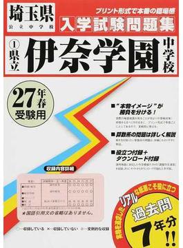 県立伊奈学園中学校 27年春受験用
