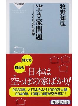 空き家問題 1000万戸の衝撃(祥伝社新書)