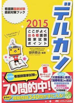 デルカン 看護師国家試験直前対策ブック 2015