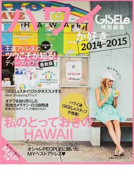 ハワイが好き 2014−2015(主婦の友生活シリーズ)