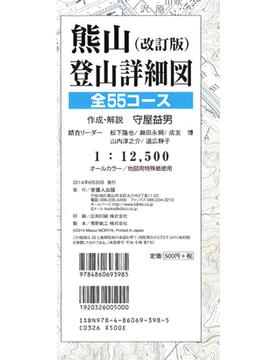 熊山登山詳細図 改訂版
