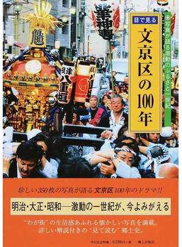目で見る文京区の100年