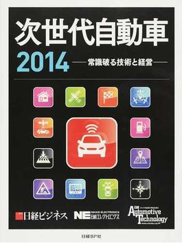 次世代自動車 2014 常識破る技術と経営